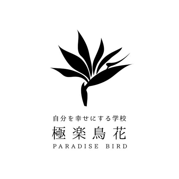 ロゴ制作 | 自分を幸せにする学校 『極楽鳥花』