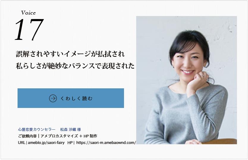 17_saorimatsumori.png