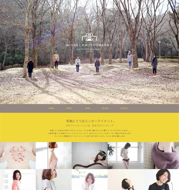 ホームページ制作 | MIYABI PHOTOGRAPHY様