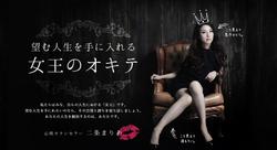 制作事例|アメブロカスタマイズ「望む人生を手に入れる女王のオキテ」