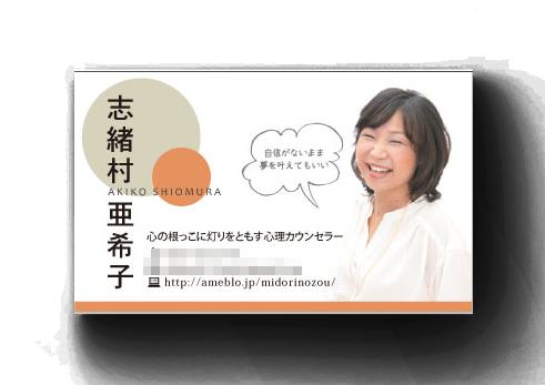 名刺制作 | 志緒村亜希子様