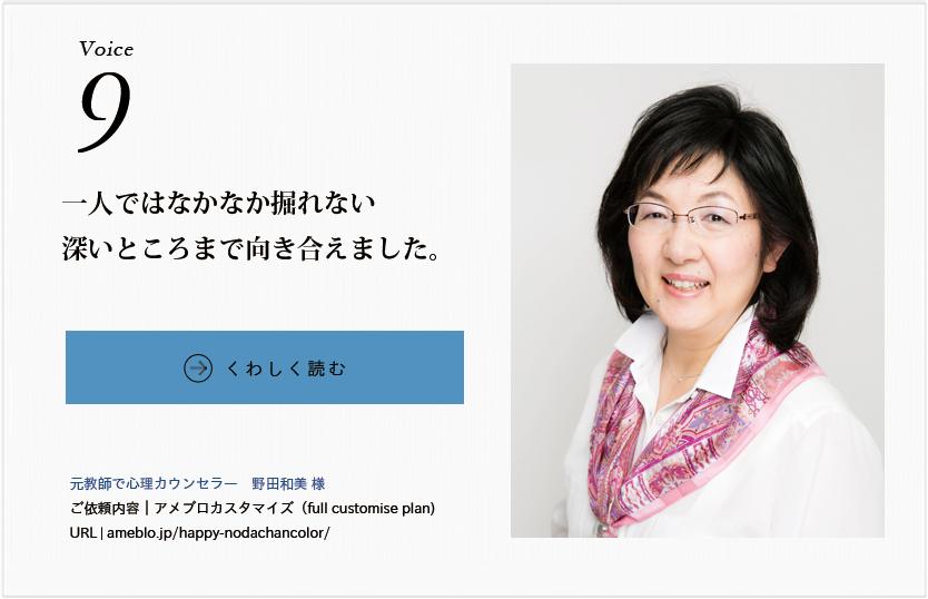 お客様の声|野田和美様