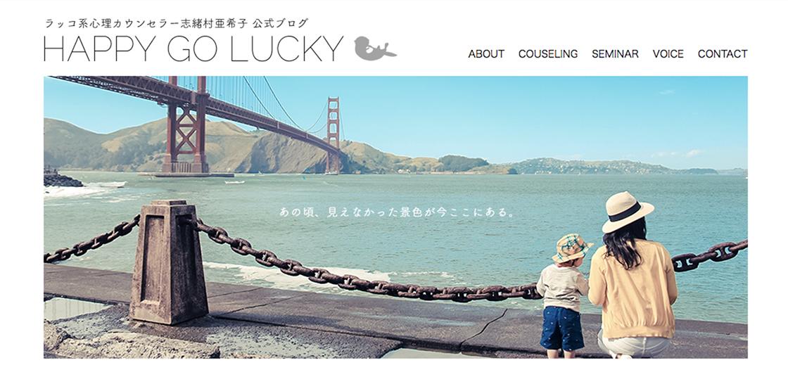 制作事例|アメブロカスタマイズ HAPPY GO LUCKY
