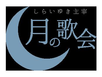 しらいゆき主宰月の歌会ロゴ