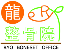 堺市西区浜寺 龍整骨院 ロゴ