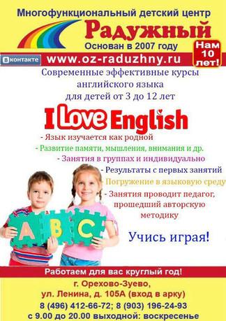 Учись играя! I LOVE ENGLISN - занятия на достижение результата.