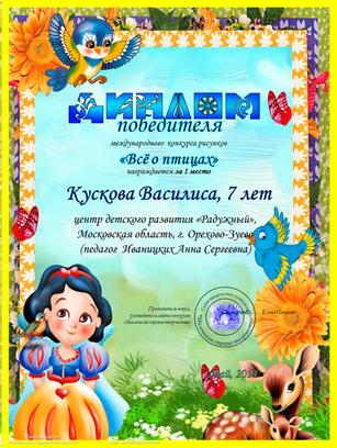 Кускова.png