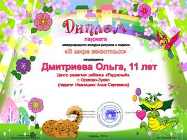 Дмитриева.png