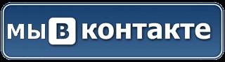 """мы ещё и в """"Вконтакте"""" =)"""