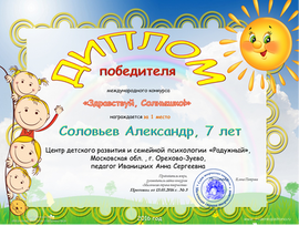 Соловьев Александр.png