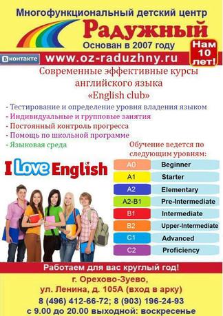 Объявляем набор учащихся 4-9 классов