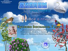 aniv1988@yandex.ru кускова.png