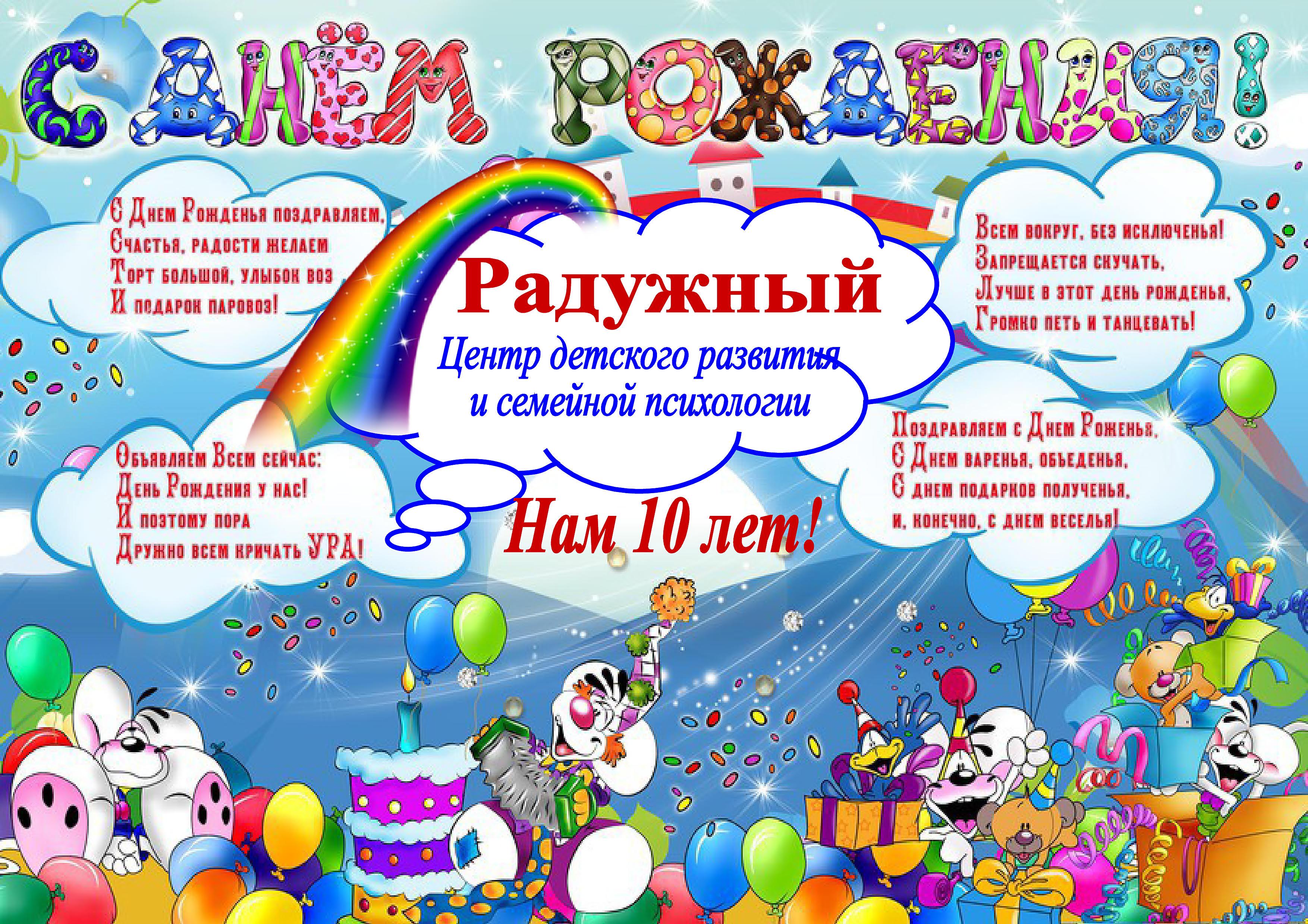 Стихи поздравления плакаты