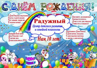 С ДНЁМ РОЖДЕНИЯ! Нам 10 лет!