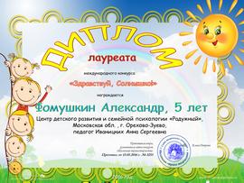 Фомушкин Александр.png
