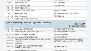 2020년도 대한민국 친환경 패키징 포럼 개최일정
