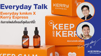 Everyday Talk | Everyday kmkm X Kerry Express กับ การจัดส่งที่หอมที่สุดในนาทีนี้