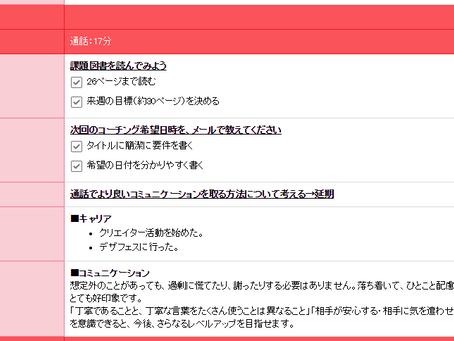 コース内容:mokuhyooレポート