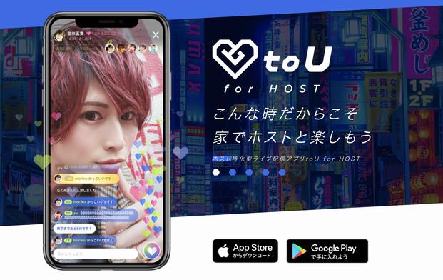 to U(花房なゆた)