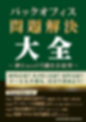 190411_神excel_表紙.png