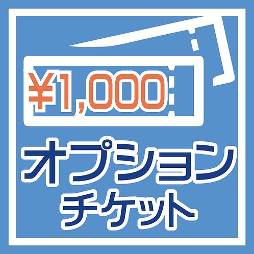 オプションチケット(1000円分)