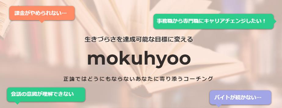 mokuhyoo