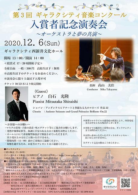 第3回入賞者記念演奏会チラシ-1.jpg