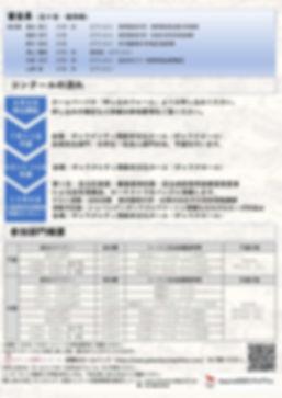 第3回Gコン予選中止チラシ-裏02_page-0001.jpg