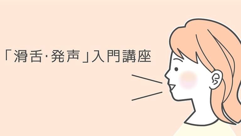 言語聴覚士アナウンサー木山幸子による「滑舌・発声」入門講座[オンライン]