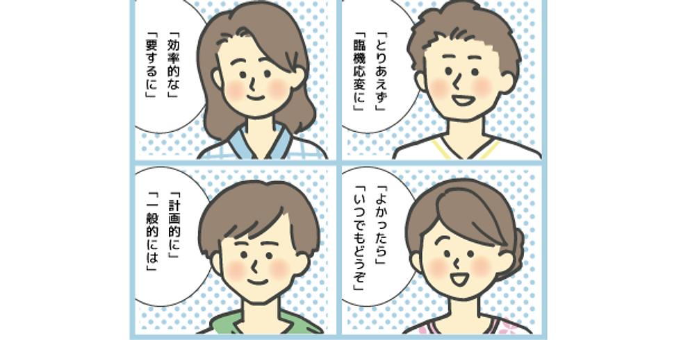 【オンライン】コミュニケーション講座「きき脳会話術®」2月24日午後の部