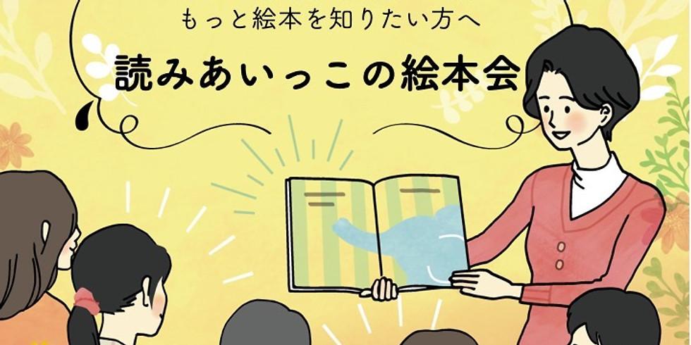 読み合いっこの絵本会【2月の会②】