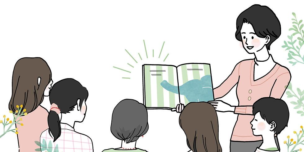 絵本読みブラッシュアップ講座【2月18日】