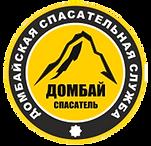 Домбай-спасатель_б_фона2.png
