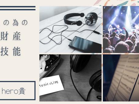 "音楽人の為の""知的財産管理技能検定"""