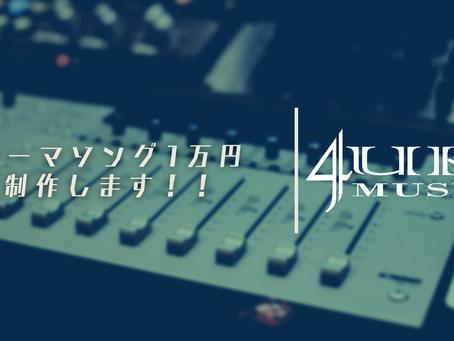 1万円でオリジナルテーマ音楽作ります!