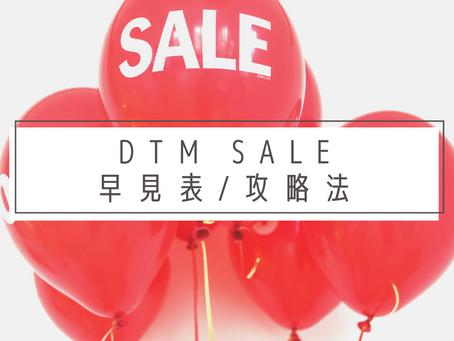 DTM セール情報 ~種類一覧/情報収集~