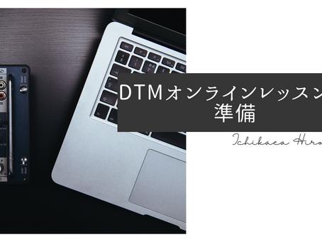 MCSN オンラインレッスン 準備編