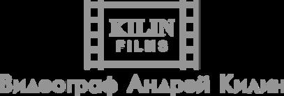 Видеограф на свадьбу, Kilin Films, kilinfilms, килин фильм, Андрей килин, kilin film, kilinfilm