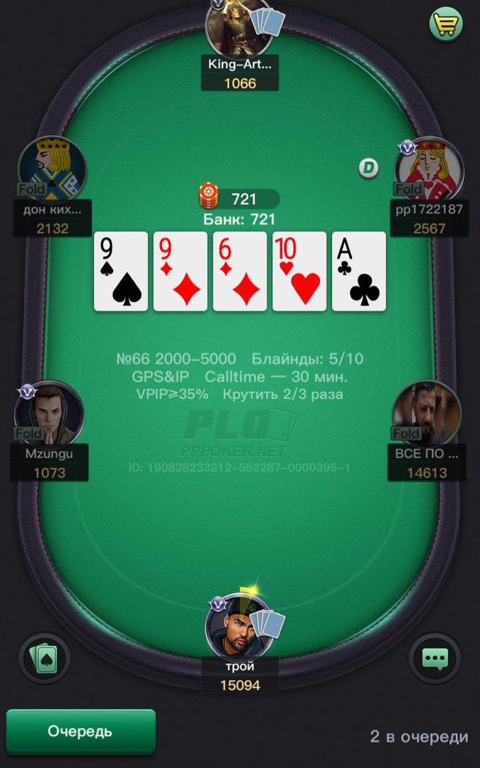 PPpoker Table