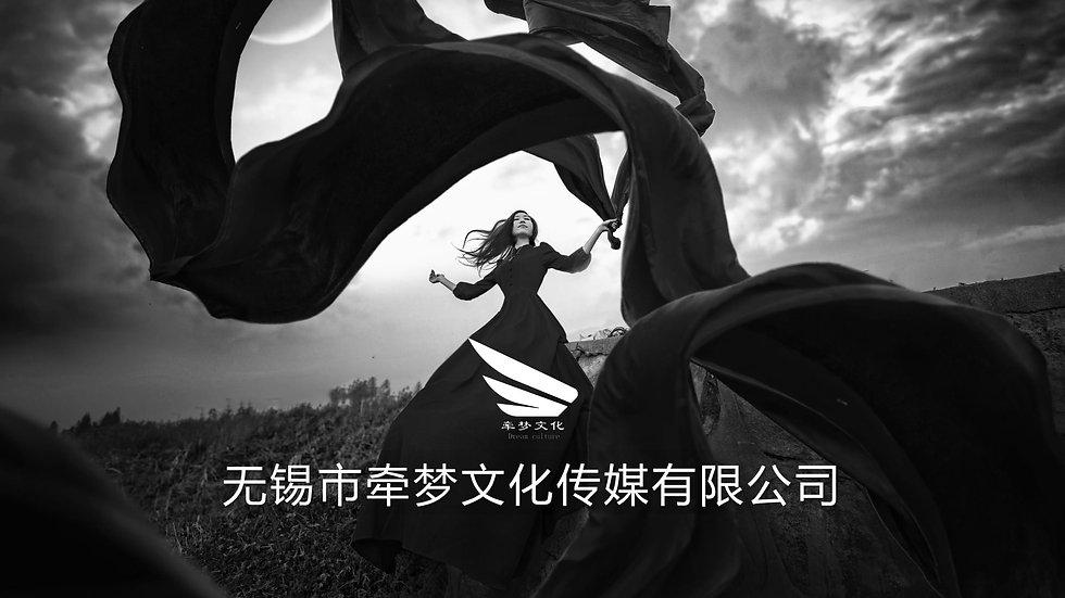 牵梦文化传媒有限公司-01.jpg