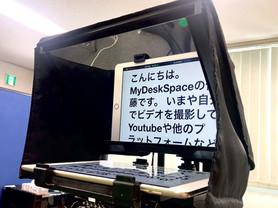 セミナーやラーニング動画を撮影する際にあると便利なプロンプターのメリット・デメリットを紹介します