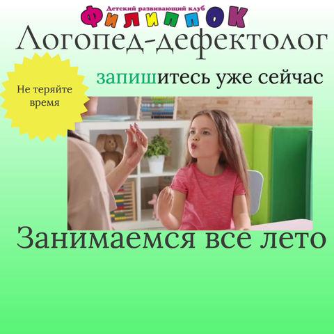 Ребёнок не говорит или говорит мало?Не выговаривает отдельные звуки, заикается?