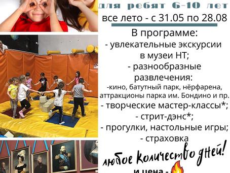 С 31 Мая по 28 августа ждём ребят в Клубе Филиппок в ГОРОДСКОМ ЛЕТНЕМ ЛАГЕРЕ!