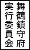 舞鎮実行委員会S.jpg