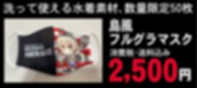 島風フルグラマスク通販.eps.jpg