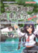 西海ノ暁痛車展示_イメージ.jpg