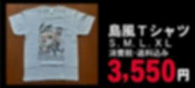島風Tシャツ通販.eps.jpg