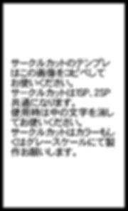 舞鎮駆逐隊サークルカット.jpg