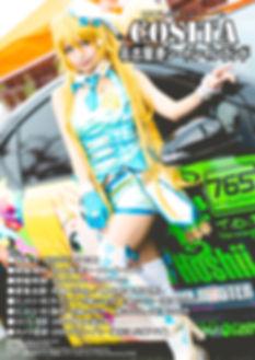 20200223CISITA名古屋.jpg