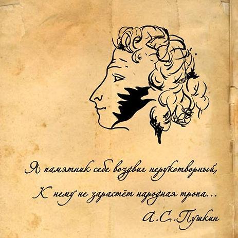 Puškinas.jpg
